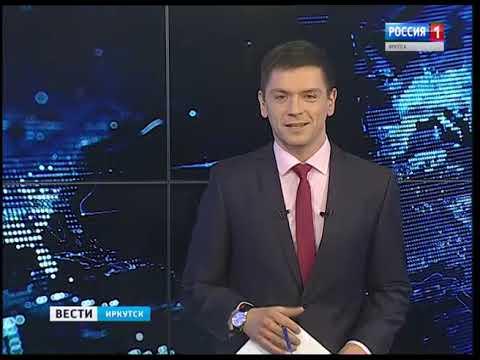 Выпуск «Вести-Иркутск» 02.04.2019 (20:44)