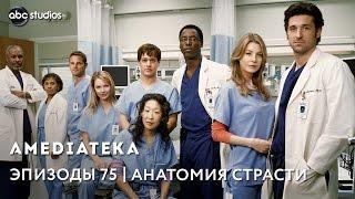 Эпизоды 75   Анатомия Страсти   Grey's Anatomy