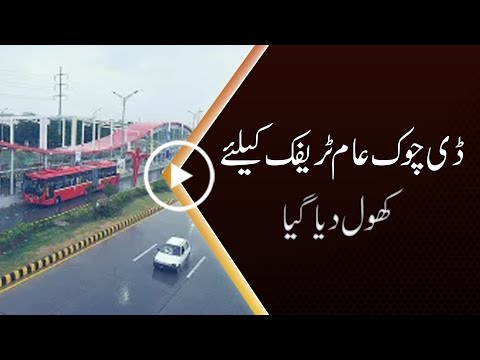 CAPITAL TV: PM Abbasi orders to remove obstructions from Constitution Avenue