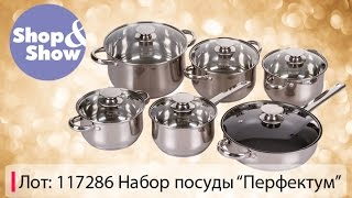 Shop & Show (кухня). 117286 Набор посуды Перфектум