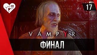 Прохождение Vampyr ►17 Уильям Маршал