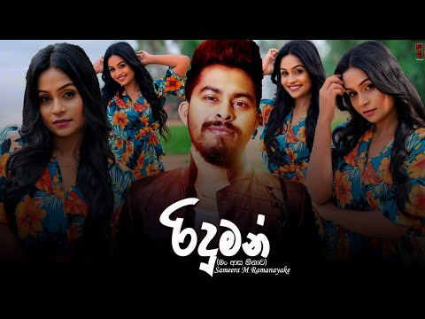 Riduman (රිදුමන්) - Sameera M Ramanayaka New Song 2020 | New Sinhala Songs 2020