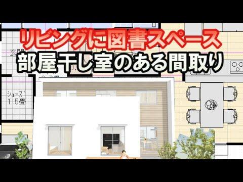 部屋干し室のある家の間取り図 リビングに図書コーナーのある住宅プラン Clean and healthy Japanese house design