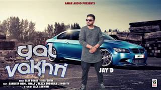 GAL VAKHRI (Motion Poster) | JAY D | Releasing On 20-07-2017 | AMAR AUDIO