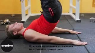 Видеоурок №4 — Подъем ног из положения лежа