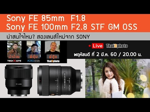 (Live) Sony FE 85mm F1.8 & Sony FE 100mm F2.8 STF GM OSS น่าสนใจ
