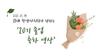 한국조리과학고등학교 20기 졸업 축하 영상