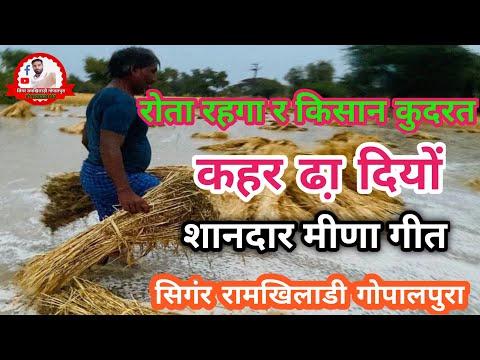 #काई लैब बणगो र साँवरिया कासतगार को बेरी#रामखिलाडी,पँकज सत्तावन,व लाला राम नगर #