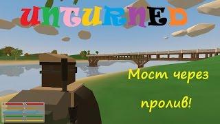 Unturned 3.11.6.0 Мост через пролив!