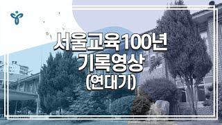 서울교육 100년 기록영상 (연대기순)
