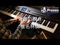 青春の瞬き / 椎名林檎 (ピアノ・ソロ) Presso