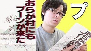 【プーンパクリ疑惑】マンガ「おらが村にもプーンが来た」を実際に買ってチェックしてみた! thumbnail