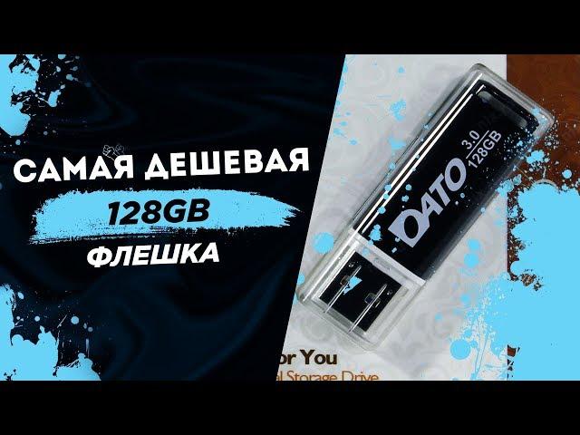 🔥 Самая дешевая флешка на 128GB DATO DB8002U3K / Обзор и Тест