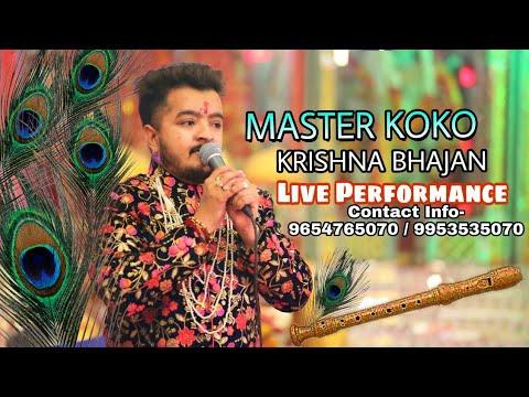KRISHNA BHAJAN BY MASTER KOKO