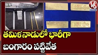 Customs Officials Seized Gold In Tamilnadu | V6 Telugu News