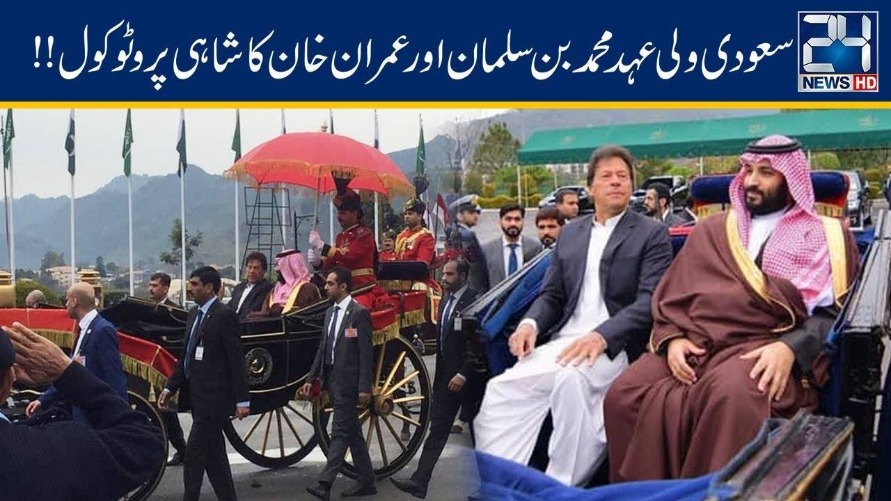 Royal Protocol for Saudi Crown Prince with PM Imran Khan