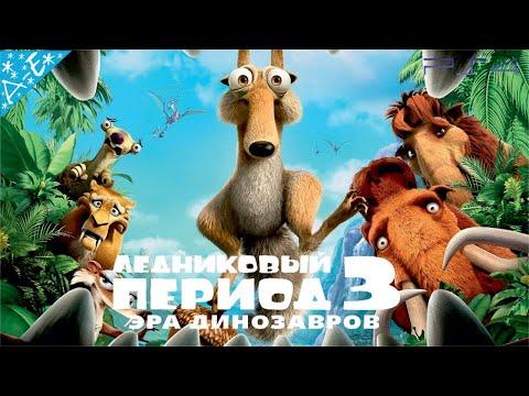 Смотреть мультфильм ледниковый период 3 бесплатно в хорошем качестве