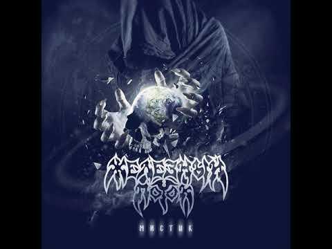 MetalRus.ru (Thrash Metal). ЖЕЛЕЗНЫЙ ПОТОК — «Мистик» (2018) [Full Album]