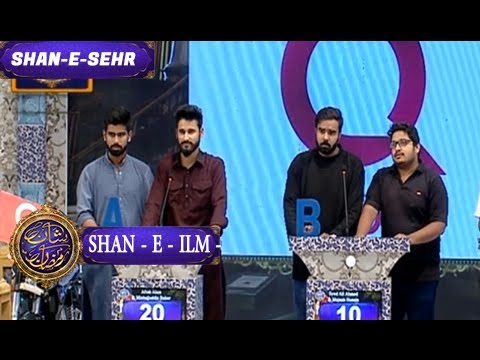 Shan-e-Sehr - Segment: Shan-e-Ilm - 14th June 2017