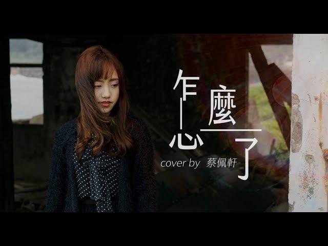 Eric周興哲【怎麼了 What's Wrong】- 蔡佩軒 Ariel Tsai 翻唱 MV