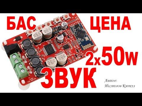 Беспроводной усилитель 2 X 50 Вт 🎧 TDA7492P и Bluetooth 4.0