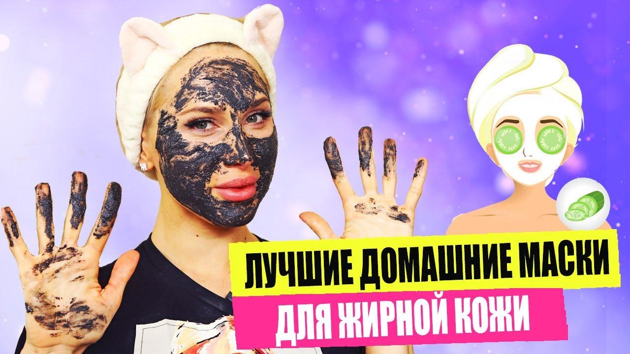 Рецепты домашних масок для жирной кожи лица