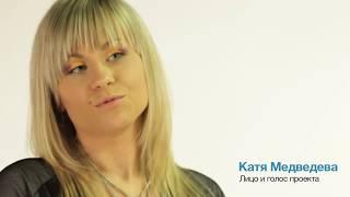 О конфликте, который привёл к распаду проекта Катя Чехова (2011 г.)