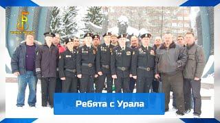Черные береты-Ребята с Урала