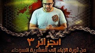 Download Video ألش خانة | الجزائر من ثورة الإباء إلى العشرية السوداء ج٣ MP3 3GP MP4