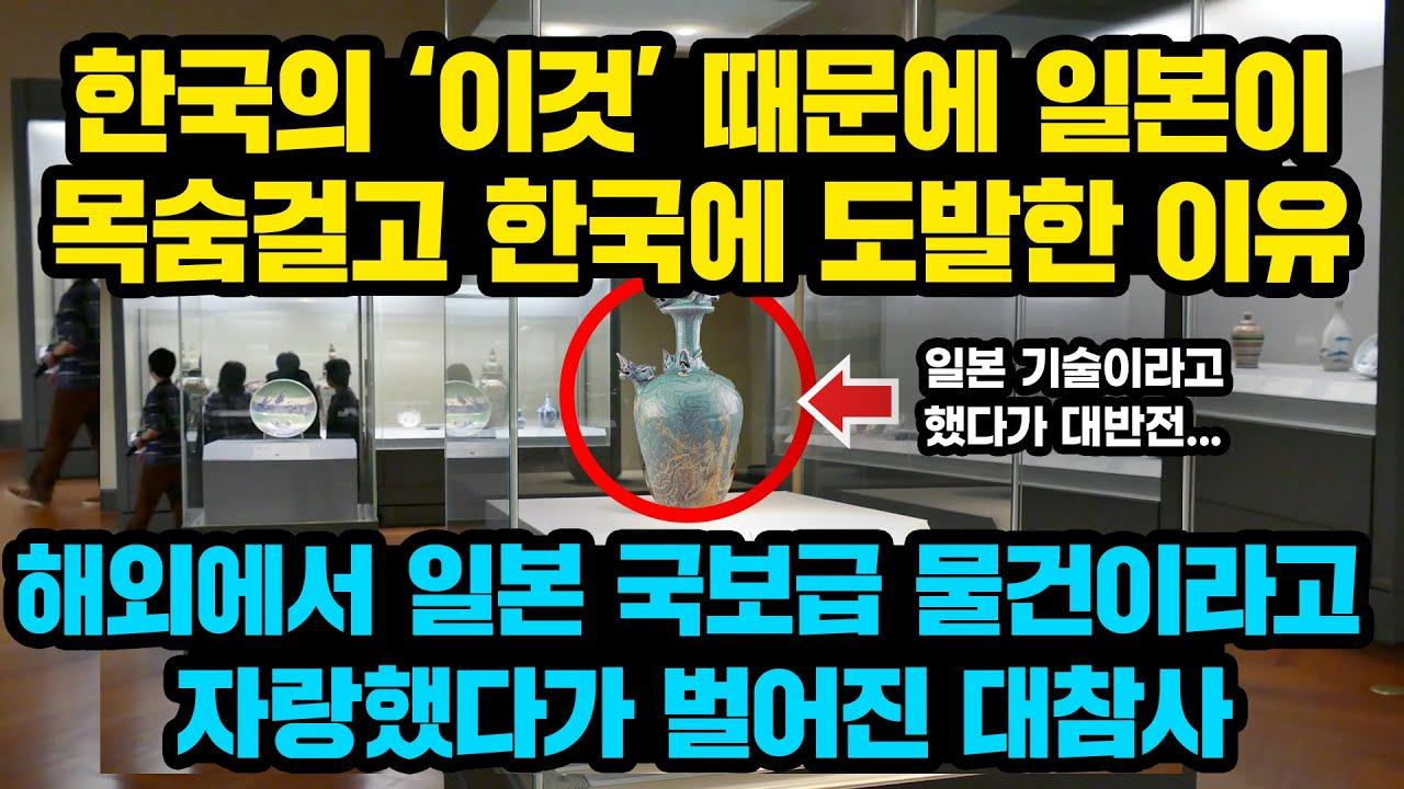 한국의 '이것'때문에 일본이 한국에 도발한 이유, 해외에서 일본 국보급 물건이라고 자랑했다가 벌어진 놀라운 일