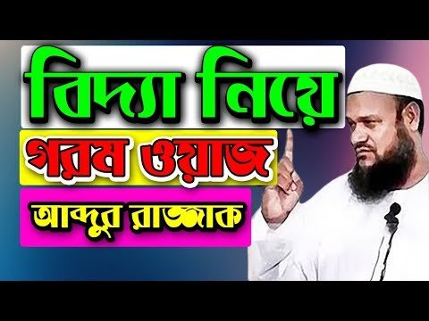 Bangla Waz Bidda by Abdur Razzak bin Yousuf | Free Bangla Waz | Islamic Waz | Bangla Mahfil