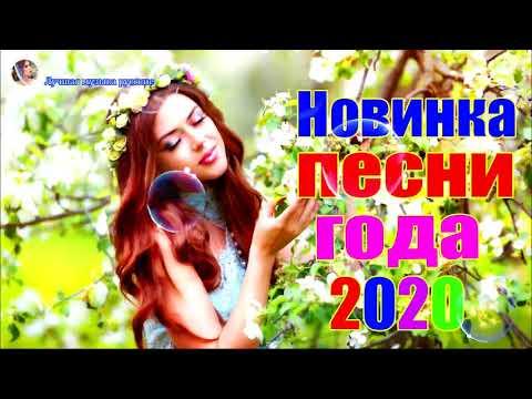 Шансона 2020    Лучшие песни года - Нереально красивый Шансон!!Все Хиты!!