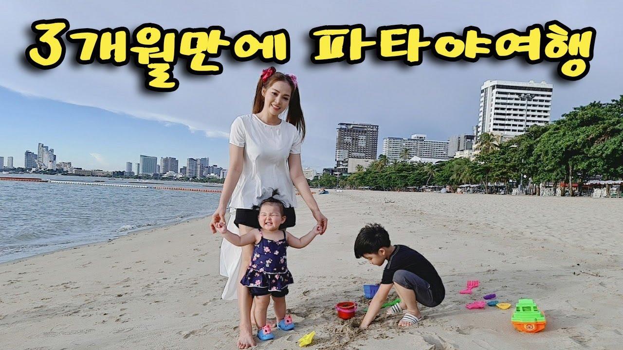 태국 뚜옌(4K) / 태국 파타야 여행 / 한태가족의 3개월만에 외출