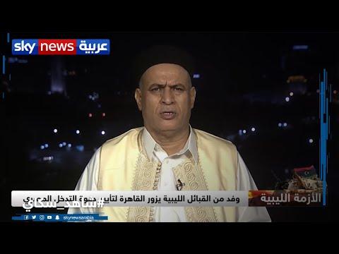 المصباحي: نشدد على على ضرورة وحدة الموقف العربي بشأن ليبيا  - نشر قبل 2 ساعة