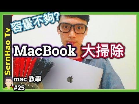 mac 教學-25:如何解决MAC空間不足的问题,3招彻底清理mac的垃圾 ...