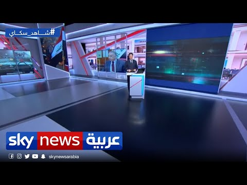 غرفة الأخبار| العراق.. الكاظمي يتصدى لضغوط الفصائل  - نشر قبل 2 ساعة
