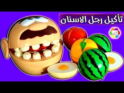 لعبة تأكيل رجل الاسنان العاب الطبخ والصلصال للاطفال