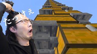 150000個備蓄できるチェストタワー爆誕!:まぐクラ #82【マインクラフト】