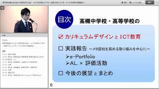 【Classi動画】高槻高校発表 thumbnail