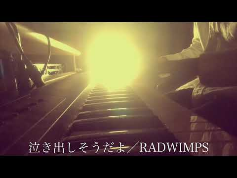 【フル】RADWIMPS/泣き出しそうだよ feat.あいみょん(『ANTI ANTI GENERATION』収録曲)cover by 宇野悠人(シキドロップ)
