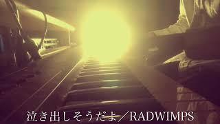 RADWIMPS #あいみょん #泣き出しそうだよ #宇野悠人 アルバム『ANTI ANT...
