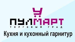 Где купить кухню в Пушкино?(Хотите купить кухню? В ТГ