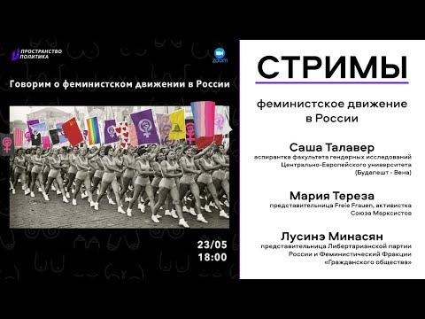 Пространство Политика: говорим о феминистском движении в РФ / Пространство Политика