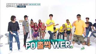 [아스트로] 160622 MBC Weekly Idol Episode 256 (Cut) - ASTRO with KNK and 4TEN