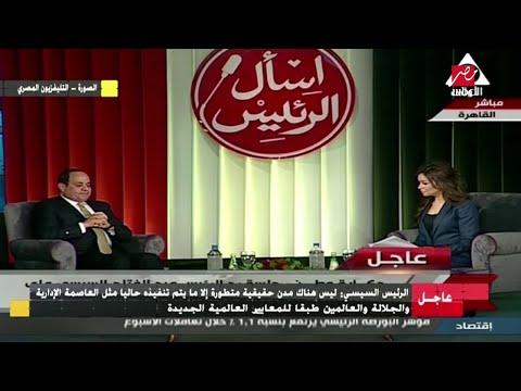 الرئيس السيسي : نواجه تحديات على حدودنا ونتصدى لها بنجاح