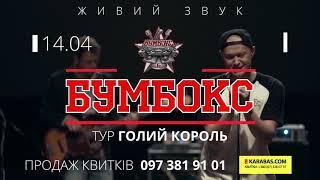 Голий Король в Кам'янці, 14 квітня. Тур Бумбокс по Україні триває