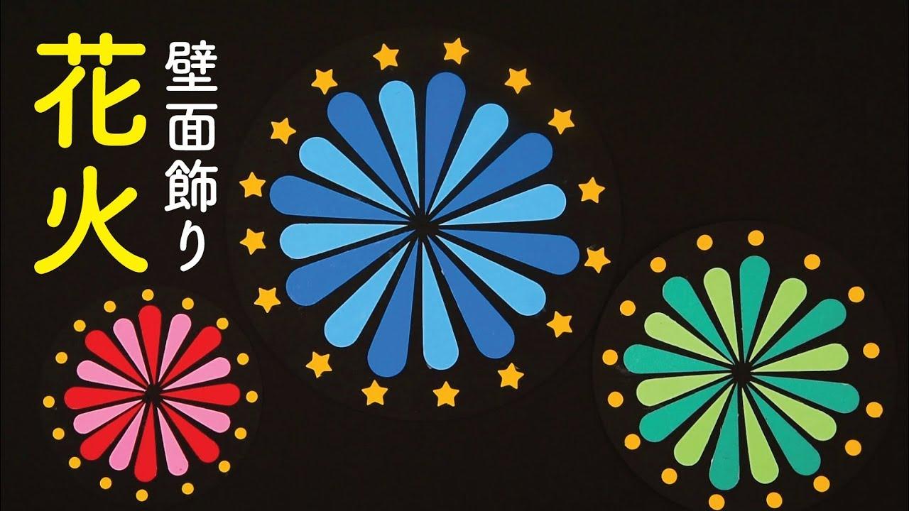 花火壁面飾りの作り方無料型紙で簡単 夏 7月 8月 祭り 画用紙 工作 壁面装飾 ペーパークラフト Paper Craft