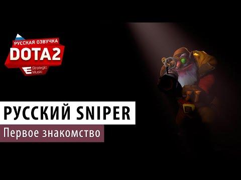 видео: dota 2: Русский Снайпер