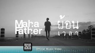 Mahafather - ย้อนเวลา