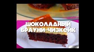 видео Торт чизкейк брауни с соленой карамелью